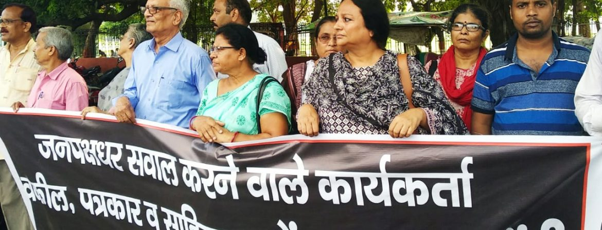 Protest at Patna against arrests of activists in August 2018