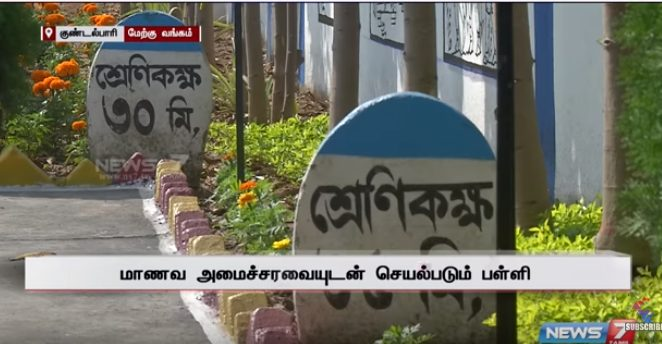 The school of West Bengal sets a trend for forming a Children Cabinet